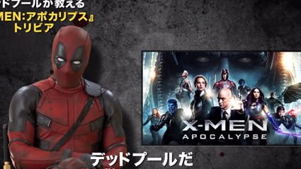 Deadpool Trolls Japanese 'X-Men: Apocalypse' Trailer