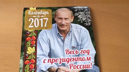 Just In Time For Christmas It's The Official Vladimir Putin 2017 Calendar